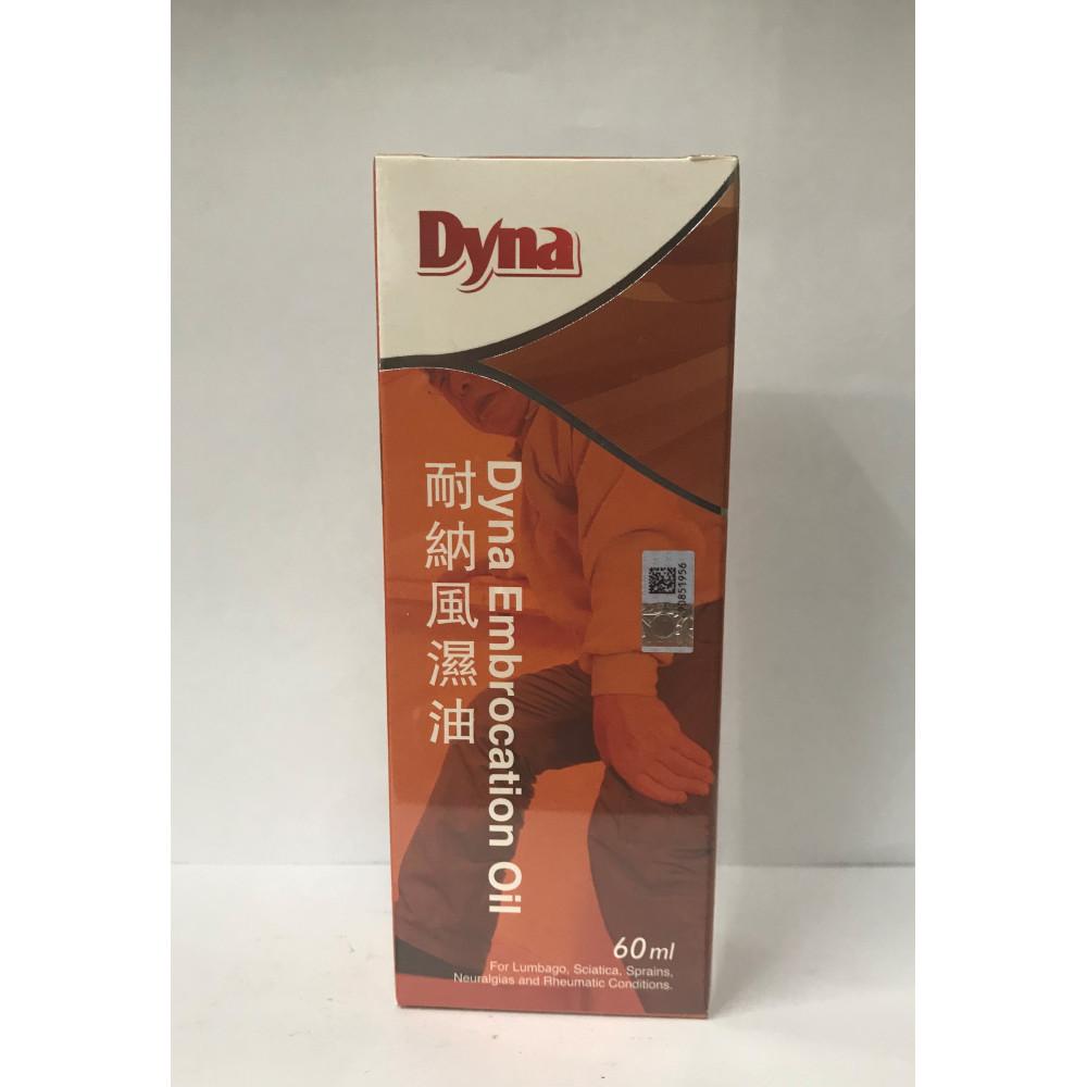 DYNA EMBROCATION OIL 耐纳风湿油 MINYAK URUT DYNA 60ML