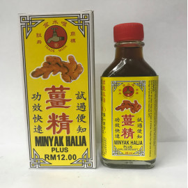 image of MINYAK HALIA PLUS 26ml