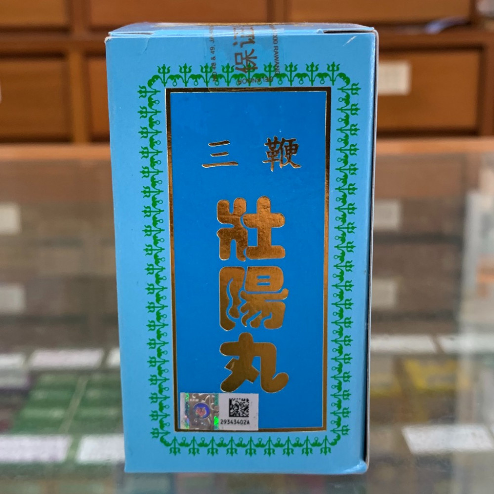 Sun pin zhuang yang wan三鞭壮阳丸 (100capsule)
