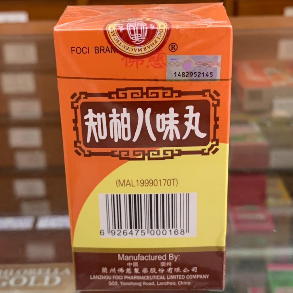 佛慈知柏八味丸 Chih Pai Pa Wei Wan (200丸x 0.2g )