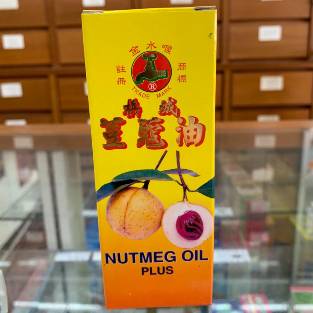 金水喉槟城豆蔻油 Nutmeg oil plus (56ml)