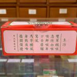 ST商标 小金丹喉症圣药 SKIMTAM