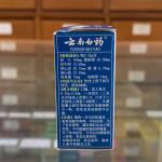 云南百药Yun Nan Medicine(散剂)