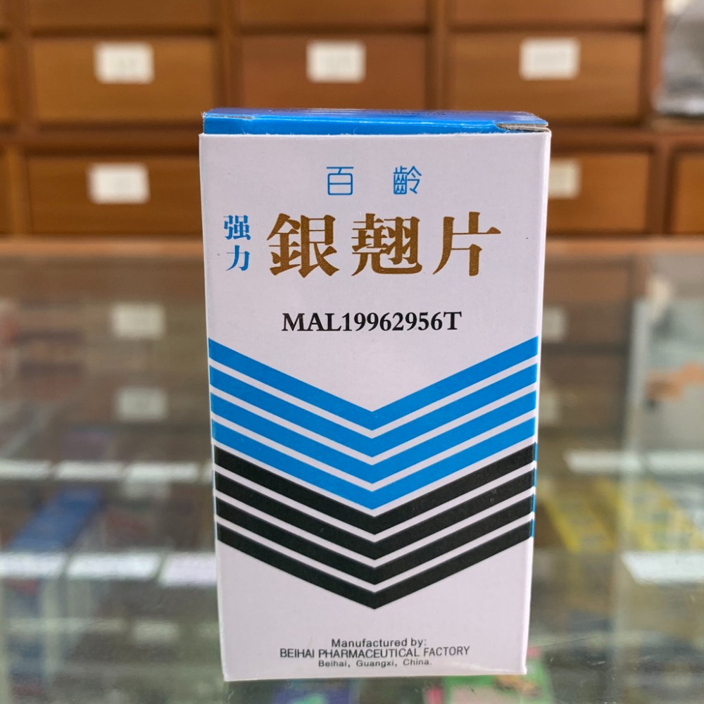 领强力银翘片 Yinchao tablets (120片
