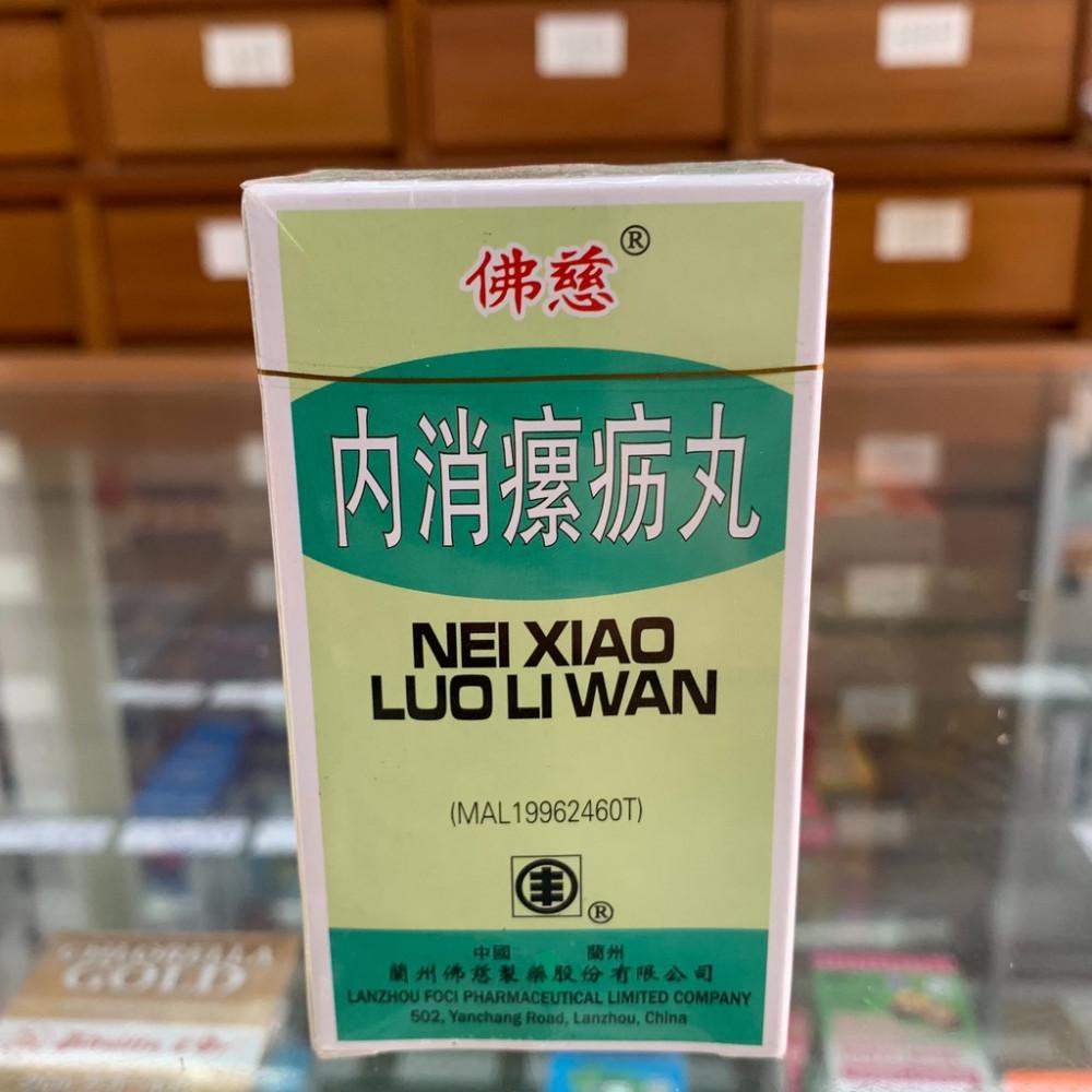 佛慈内消瘰疬丸Nei xiao luo li wan