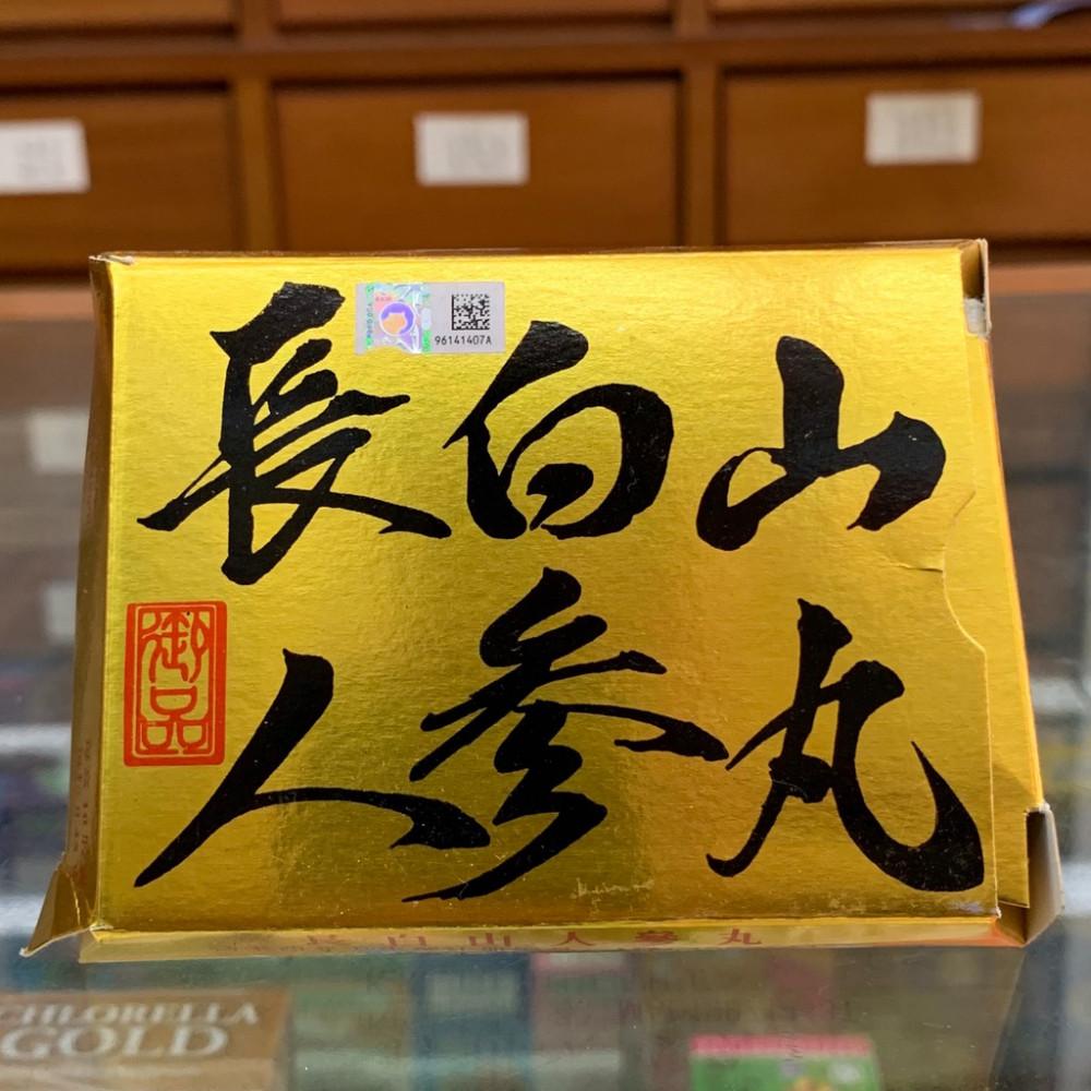 贡品长白山人参丸 Bai San Jing Sheng