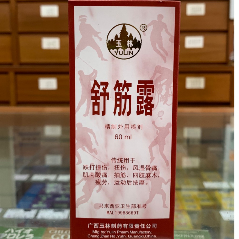 Musculo Tendo Skeletal Tincture(60ML)玉林舒筋露