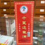 千里追风油 Minyak Merah (60 ml)