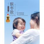 Ecolite 益康 Hou Chou San Plus Powder 猴枣散(8gm)