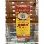 Sea Coconut Brand Cough Mixture 海底椰标止咳露(177ml)