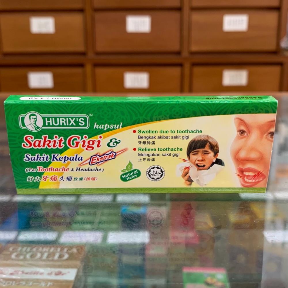 Hurix's Sakit Gigi & Sakit Kepala 好力牙痛头痛胶囊(6 capsule)