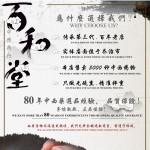 tian ma duo zhong wan (gastrodiae capsule)天麻杜仲丸 (60capsule)