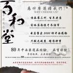 Pak Yuan Tong Huo Luo medicated oil(40ML)百源堂追风活络油