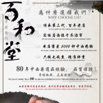 鼎炉新癀片XinhuangPian (320mg x 24 tablets )