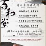 Hurix's Ginseng Plus 好力人参风湿丸(6 capsule)